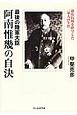 最後の陸軍大臣 阿南惟幾の自決 徹底抗戦を呼号した一軍人の生涯
