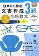 日商PC検定文書作成 3級 合格教本 Word2007-2010対応