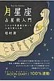 月星座 占星術入門 じぶんの月星座を知って人生を変える本