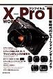 フジフイルム X-Pro1 WORLD 新時代のビューファインダーカメラ