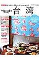 Hanako TRAVEL 台湾 超保存版!何度でも訪れたい、美食とお茶となごみの国