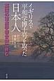 イギリスで「平和学博士号」を取った日本人 英国の軍産学複合体に挑む