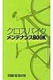 クロスバイク メンテナンスBOOK