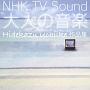 NHK TV Sound~大人の音楽~ ~Hidekazu Uchiike 作品集~