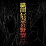 織田信奈の野望 オリジナルサウンドトラックアルバム