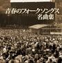【ザ・プレミアムベスト】青春のフォークソングス名曲集