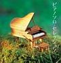 【ザ・プレミアムベスト】ピアノソロ・セレクション