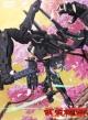 武装神姫 2