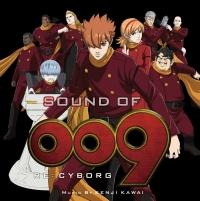 「009 RE:CYBORG」SOUND OF 009 RE:CYBORG