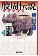 殷周伝説 太公望伝奇 (11)
