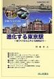 進化する東京駅 街づくりからエキナカ開発まで