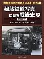 秘蔵鉄道写真に見る戦後史(上) 昭和20年代 終戦直後の苦難の時代を闘った鉄道10年の記録