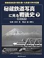 秘蔵鉄道写真に見る戦後史(下) 昭和30年代 戦後経済成長の礎を築いた鉄道10年の記録