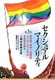 セクシュアルマイノリティ<第3版> 同性愛、性同一性障害、インターセックスの当事者が語