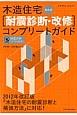 木造住宅[耐震診断・改修]コンプリートガイド<最新版> 2012年改訂版「木造住宅の耐震診断と補強方法」に