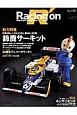 Racing on 総力特集:鈴鹿サーキット Motorsport magazine(461)