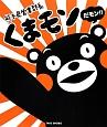 熊本県営業部長 くまモンだモン!! 一冊まるごとくまモンBOOK