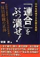 「連合」をぶっ潰せ! 日本を破壊する左翼の巣窟 自治労・日教組・JR総連・NHK労連・・・反日組織