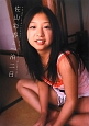 佐山彩香と一泊二日 SAYAMA AYAKA 5th Photobook