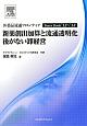 新薬創出加算と流通透明化 後がない御経営 医薬品流通フロンティア Years Book 2012~2013