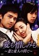 愛も憎しみも~妻と愛人の間で~ DVD-BOX6
