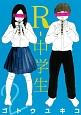 R-中学生 (2)