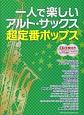 一人で楽しいアルト・サックス超定番ポップス CD2枚付(メロディーガイド付演奏+カラオケ)