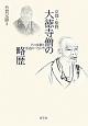 京都・紫野 大徳寺僧の略歴 その法脈と茶道のつながり