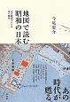 地図で読む昭和の日本 定点観測でたどる街の風景