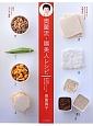 奥薗流・腸美人レシピ 美と健康は腸を元気にすることから そのための125