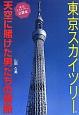 東京スカイツリー 天空に賭けた男たちの情熱 東京スカイツリー公式本