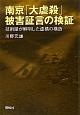 南京「大虐殺」 被害証言の検証 技術屋が解明した虚構の構造