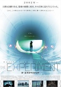 THE EXPERIMENT ジ・エクスペリメント[]