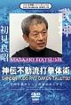 武神館DVDシリーズ VOL.39 神伝不動流打拳体術