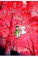 星が原あおまんじゅうの森 (3)