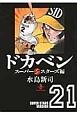 ドカベン スーパースターズ編 (21)