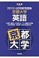 入試攻略問題集 京都大学 英語 2013
