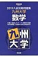 入試攻略問題集 九州大学 数学 2013