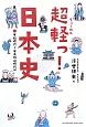 超軽-ちょ~カル-っ!日本史 原始時代~安土桃山時代編