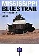 MISSISSIPPI BLUES TRAIL ブルース街道を巡る旅