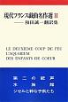 現代フランス戯曲名作選 和田誠一翻訳集 (2)