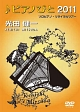 光田健一ソロピアノ・リサイタルツアー「♪ピアノびと2011」