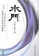 水門-みなと- 小特集:仏教文学研究の軌跡 言葉と歴史(24)