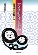アイヌモシリと平和 〈北海道〉を平和学する!