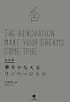 夢をかなえるリノベーション<決定版>