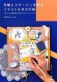 手帳とコラージュを彩るイラストかきかた帖 美術のじかんシリーズ 刺しゅう作家が教える描いてたのしいレッスンブック