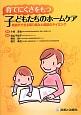 育てにくさをもつ子どもたちのホームケア 家族ができる取り組みと相談のタイミング