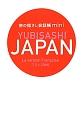 YUBISASHI JAPAN<フランス語版> 旅の指さし会話帳mini