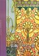 ミュシャ 装飾デザイン集 『装飾資料集』 『装飾人物集』