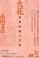 """火花 北条民雄の生涯 ノンフィクション・シリーズ""""人間""""9"""